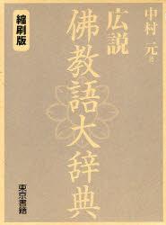 【新品】【本】広説 佛教語大辞典 縮刷版 中村 元 著