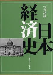 【新品】【本】日本経済史 写真記録 写真記録刊行会/編