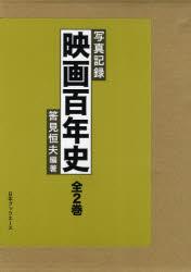 【新品】【本】写真記録 映画百年史 全2巻 筈見 恒夫 編著