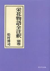【新品】【本】栄花物語全注釈 別巻 オンデマンド版 松村博司/著