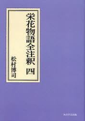 【新品】【本】栄花物語全注釈 4 オンデマンド版 松村博司/著