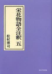 【新品】【本】栄花物語全注釈 5 オンデマンド版 松村博司/著