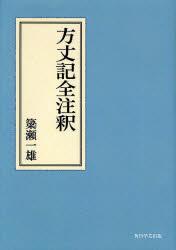 【新品】【本】方丈記全注釈 オンデマンド版 簗瀬一雄/著
