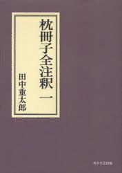 【新品】【本】枕冊子全注釈 1 田中重太郎/著