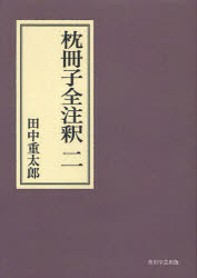 【新品】【本】枕冊子全注釈 2 オンデマンド版 田中重太郎/著