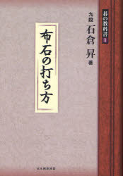銀行振込不可 贈物 新品 特別セール品 本 碁の教科書シリーズ 1 著 日本囲碁連盟 布石の打ち方 編 石倉昇