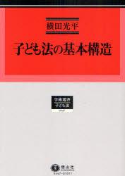 【新品】【本】子ども法の基本構造 横田光平/著