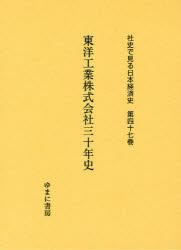 【新品】【本】社史で見る日本経済史 第47巻 復刻 東洋工業株式会社三十年史