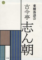 【新品】【本】東横落語会 古今亭志ん朝 CDブック