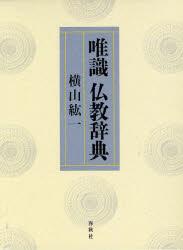 【新品】【本】唯識仏教辞典 横山紘一/著