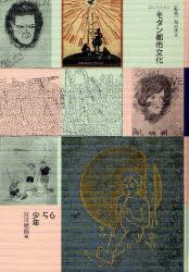 【新品】【本】コレクション・モダン都市文化 56 復刻 少年 和田博文/監修