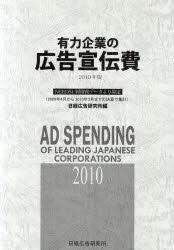 【新品】【本】有力企業の広告宣伝費 NEEDS日経財務データより算定 2010年版 日経広告研究所/編