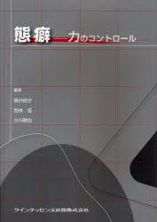 【新品】【本】態癖 力のコントロール 筒井照子/編著 西林滋/編著 小川晴也/編著