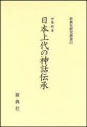 【新品】【本】日本上代の神話伝承 伊藤 剣 著