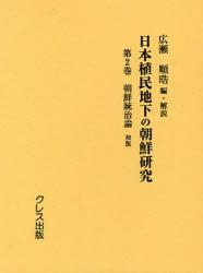 【新品】【本】日本植民地下の朝鮮研究 第2巻 復刻 朝鮮統治論 広瀬順晧/編・解説