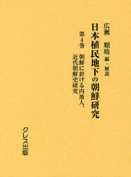 【新品】【本】日本植民地下の朝鮮研究 第4巻 復刻 朝鮮に於ける内地人 広瀬順晧/編・解説