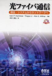 【新品】【本】光ファイバ通信 CD-ROM付 部品・シ I.P.Kamino T.リー 他編