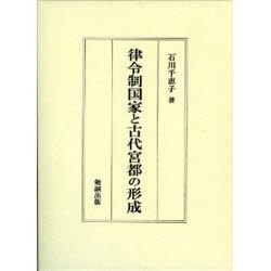 【新品】【本】律令制国家と古代宮都の形成 石川 千恵子 著
