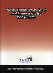 【新品】【本】Standard for the Preparation of Steel Substrates for PSPC SPSS for PSPC 日本船舶技術研究協会/編