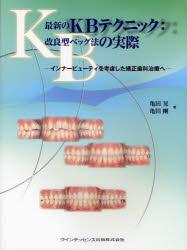 【新品】【本】最新のKBテクニック:改良型ベッグ法の実際 インナービューティを考慮した矯正歯科治療へ 亀田晃/著 亀田剛/著