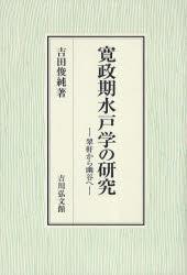 【新品】【本】寛政期水戸学の研究 翠軒から幽谷へ 吉田俊純/著