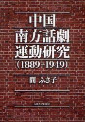 お値打ち価格で 銀行振込不可 新品 本 中国南方話劇運動研究 間ふさ子 1889-1949 メーカー直売 著