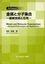 【新品】【本】金属と分子集合 最新技術と応用 松尾豊/監修