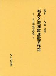 【新品】【本】福井久蔵和歌連歌著作選 1 復刻版 大日本歌書綜覧 上 福井久蔵/〔著〕 廣木一人/編・解説