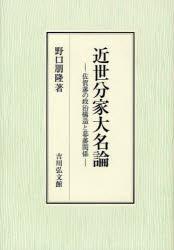 【新品】【本】近世分家大名論 佐賀藩の政治構造と幕藩関係 野口朋隆/著
