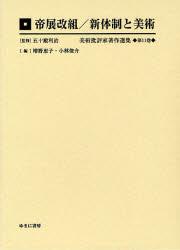【新品】【本】美術批評家著作選集 第11巻 復刻 帝展改組/新体制と美術 五十殿利治/監修