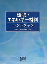 【新品】【本】環境・エネルギー材料ハンドブック 物質・材料研究機構/監修
