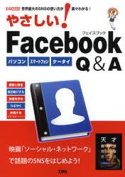 【銀行振込不可】 【新品】【本】やさしい!Facebook Q&A パソコン スマートフォン ケータイ 世界最大のSNSの使い方が楽々わかる! 東京メディア研究会/著