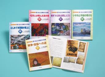 【新品】【本】語り伝える東京大空襲 全5巻