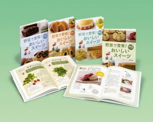 【新品】【本】野菜で食育!おいしいスイーツ 4巻セット 柿沢安耶/監修・著