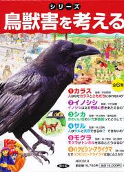 【新品】【本】シリーズ 鳥獣害を考える 全6巻