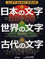 【新品】【本】ふしぎ?おどろき!文字の本 3巻セット 町田和彦/監修