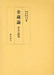 【新品】【本】金蔵論 本文と研究 宮井里佳/編著 本井牧子/編著