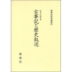 【新品】【本】古事記と歴史叙述 松本 弘毅 著