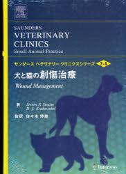 【新品】【本】犬と猫の創傷治療 S.F.スウェイム D.J.カーウィンケ