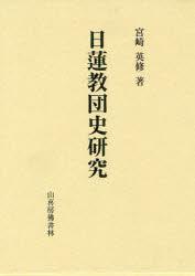 【新品】【本】日蓮教団史研究 宮崎英修/著