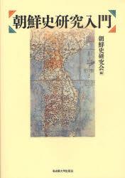 銀行振込不可 新品 本 朝鮮史研究入門 朝鮮史研究会 セール特価 編 数量は多