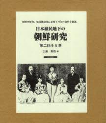 【新品】【本】日本植民地下の朝鮮研究 第二回 5巻セット 広瀬順晧/編・解説