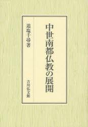 【新品】【本】中世南都仏教の展開 追塩千尋/著