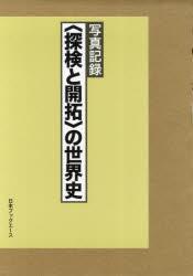 【新品】【本】〈探検と開拓〉の世界史 写真記録 復刻 写真記録刊行会/編