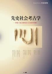 【新品】【本】先史社会考古学 骨角器・石器と遺跡形成か 川添 和暁 著