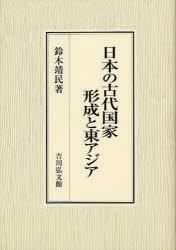 【新品】【本】日本の古代国家形成と東アジア 鈴木靖民/著