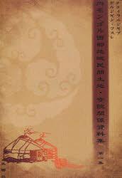 【新品】【本】内モンゴル西部地域民間土地・寺院関係資料 チョイラルジャブ 編 ボルジギン フスレ
