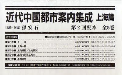 【新品】【本】近代中国都市案内集成 上海篇 第2回配本 5巻セット 孫安石/監修・解説