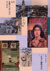 【新品】【本】コレクション・モダン都市文化 69 復刻 大衆と『キング』 和田博文/監修