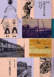 【新品】【本】コレクション・モダン都市文化 66 復刻 江戸文化と下町 和田博文/監修